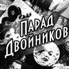 ПАРАД ДВОЙНИКОВ   Красноярск
