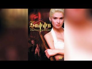 Баффи – истребительница вампиров (1992) | Buffy the Vampire Slayer