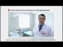 """Подготовка к проктологическому обследованию в медицинском центре """"Авиценна"""""""