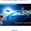Космическая одиссея - Рождение новой эры F4