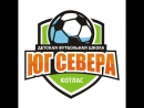 Детская футбольная школа ЮГ Севера и Котлас ТВ