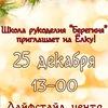 Большая рукодельная ЁЛКА   Уфа   25 декабря