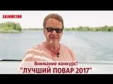 Олег Назаров приглашает принять участие в конкурсе Лучший повар 2017 по версии газеты
