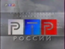 Основная заставка (РТР, 08.09.1998-15.09.2001) Короткая версия