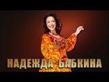Надежда Бабкина - Концерт