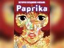 История создания фильма Паприка The Making of Paprika