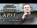 Михаил Круг - Всё сбудется / Калуга 1999