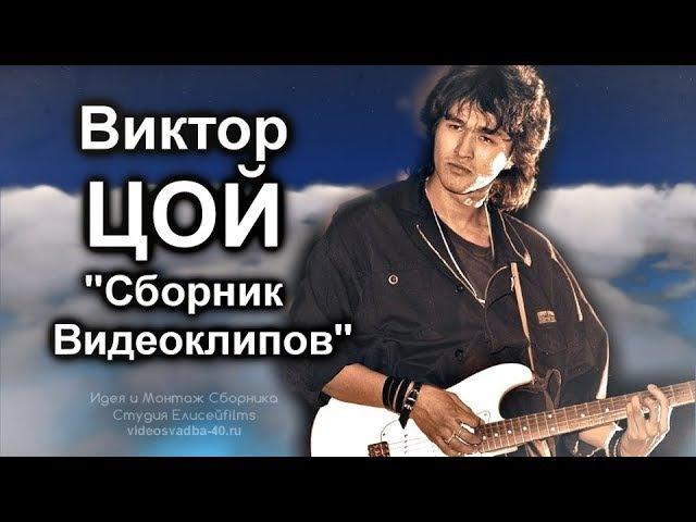 Виктор Цой - Сборник Видеоклипов 2017