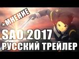 Русский Трейлер Sword Art Online Ordinal Scale Мастера Меча Онлайн SoerovampLenina