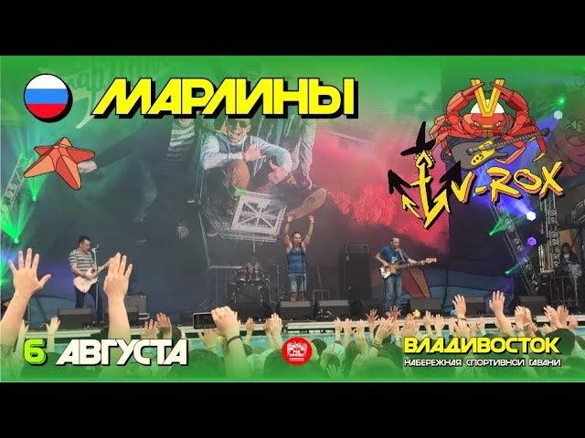 Марлины - Море внутри (Live, V-ROX, 06.08.2017)