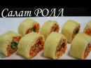 САЛАТ РОЛЛ МИМОЗА с сыром и тунцом - Салат СУШИ необычная подача блюд - Salad roll MIMOSA
