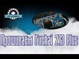 Ставим прошивку на Fuchai 213 Plus from everzon.com