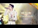 迪玛希《Daididau》祭出荣耀之歌 -《歌手2017》第7期 单曲The Singer【我是歌手官方频道 123