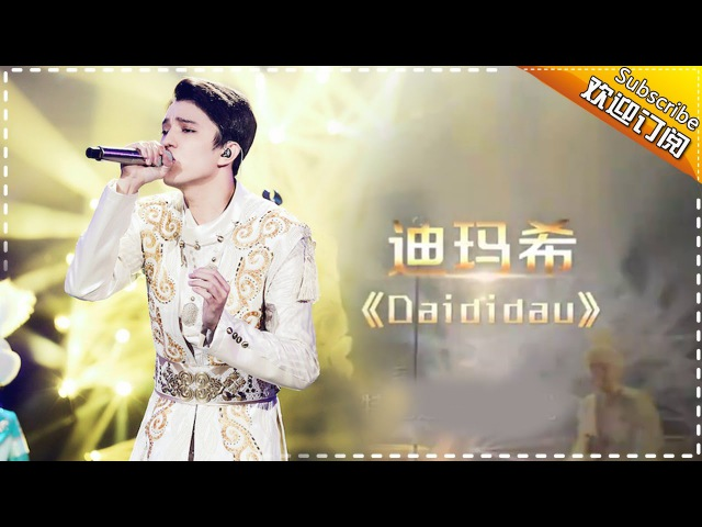 迪玛希《Daididau》祭出荣耀之歌 -《歌手2017》第7期 单曲The Singer【我是歌手官方频道& 123