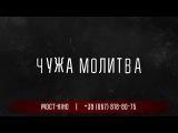 МОСТ-КНО Прем'рний показ фльму