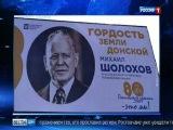 80-летие донского края в Ростове появились плакаты с известными уроженцами реги ...