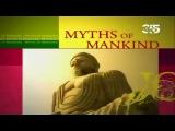 Мифы человечества  Myths of Mankind Между небом и землей  Between Heaven and Earth.