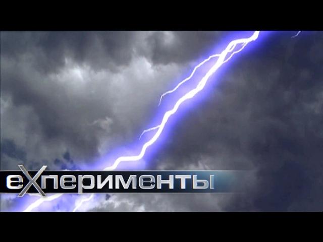 Повелители молний. Эксперименты с молнией | ЕХперименты с Антоном Войцеховским