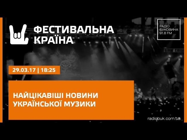 ФЕСТИВАЛЬНА КРАЇНА [29.03.17] — Новини українського шоу-бізнесу