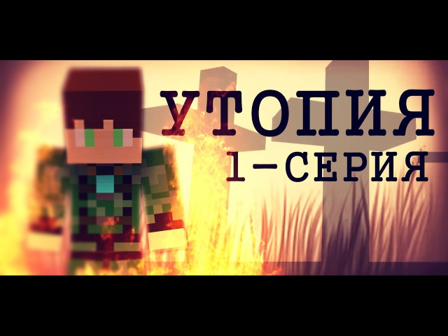 Minecraft сериал: ''Утопия'' 1-серия