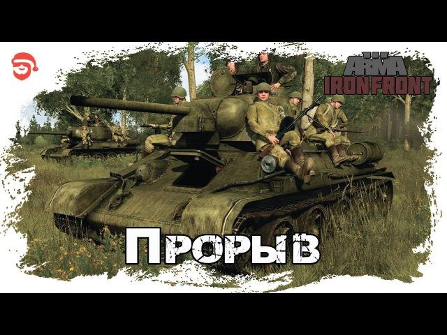Прорыв Arma 3 Iron Front