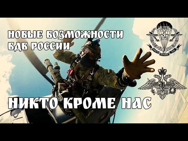 На что способно ВДВ России. НИКТО КРОМЕ НАС!
