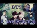 BTS 8 Jungkook, Suga, V, J-Hope в чат рулетке ( dance )