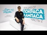 ИДЕИ ТАТУИРОВОК №102 - ЛЕКЦИЯ ОТ ПОКРАСА ЛАМПАСА (часть 2)