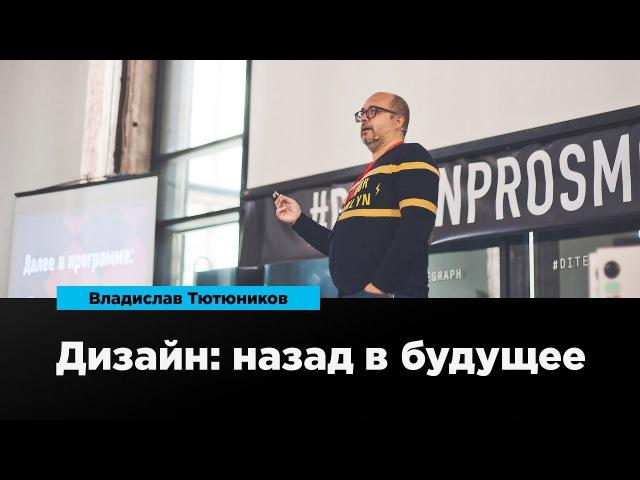 Дизайн: назад в будущее | Владислав Тютюников | Prosmotr