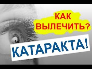 Лечение катаракты. Лечение катаракты в Москве.
