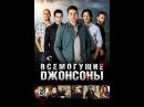 Сериал Всемогущие Джонсоны The Almighty Johnsons Сезон 1 Серия 1