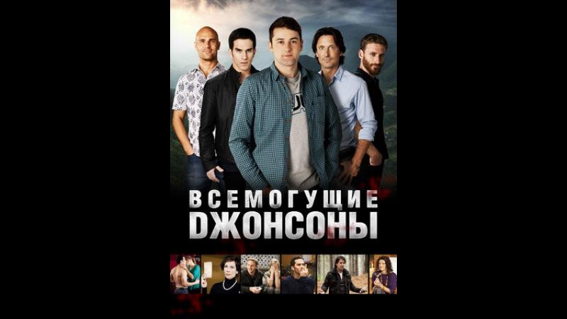 Сериал Всемогущие Джонсоны (The Almighty Johnsons) Сезон 1 Серия 7