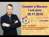 [ Саммит в Монако день 1-ый Выступление Дмитрия Васадина 30 11 2016 ] | [Александр Ерми ...