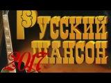 Новинки шансона 2017 - Сборник блатных песен