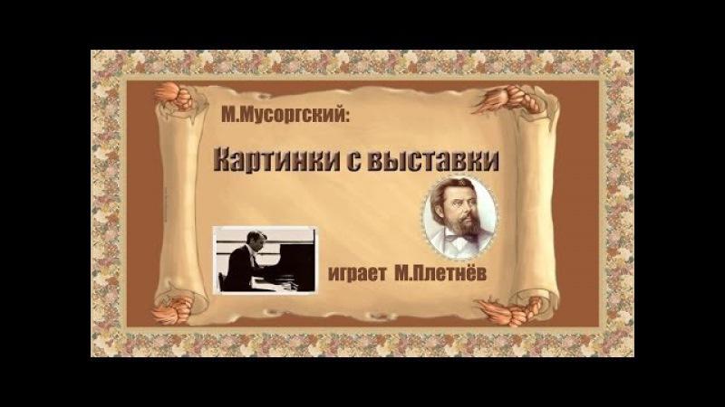Мусоргский - Плетнёв