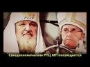 Священноначалию РПЦ МП посвящается песня Сергея Ставрограда Удобнее