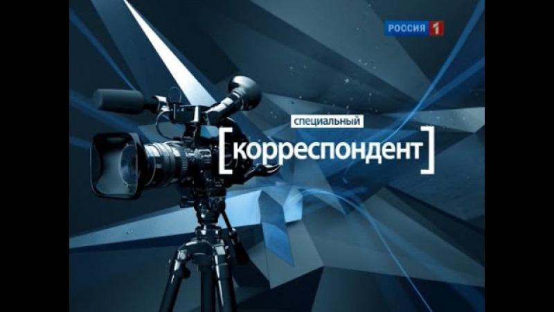 Специальный корреспондент. Свой-Чужой. Фильм Александра Рогаткина от 06.03.17
