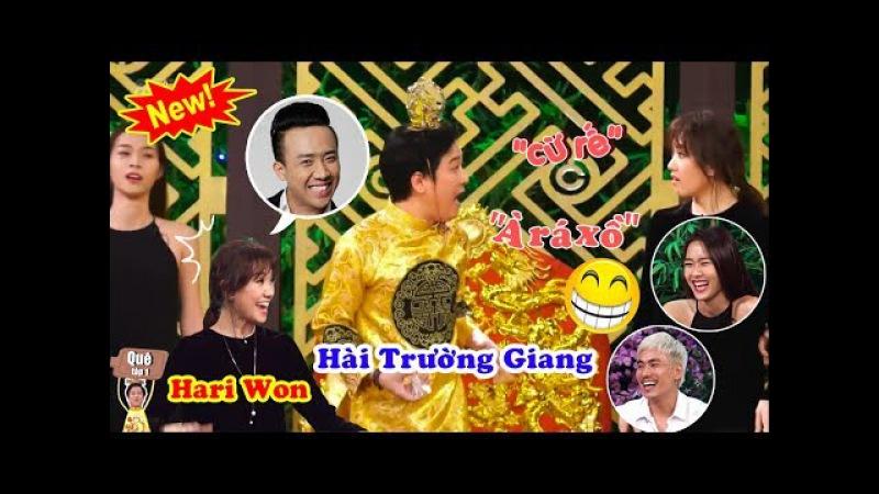 Hài Trường Giang, Hari Won
