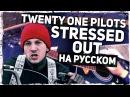 Twenty One Pilots - Stressed Out - Перевод на русском (Acoustic Cover) Музыкант вещает