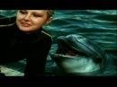 """Музыка из фильма """"Люди и Дельфины"""""""
