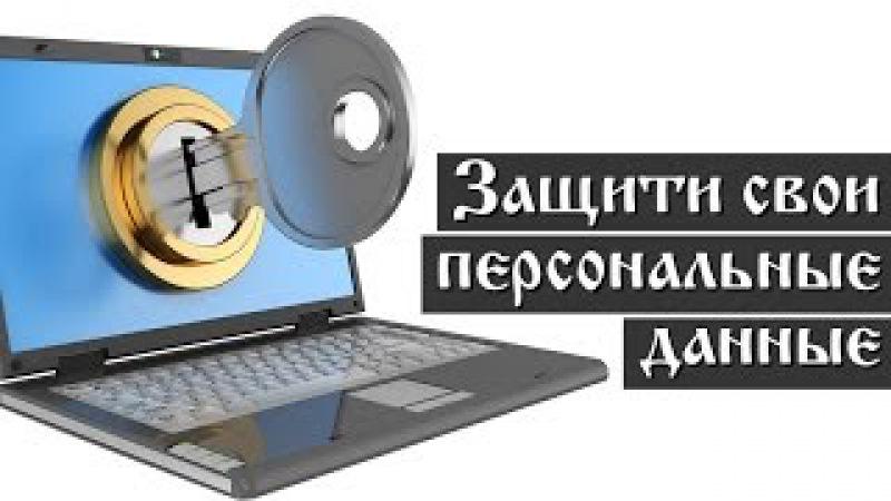 Защити свои персональные данные. ЭЛЕКТРОННЫЙ КОНЦЛАГЕРЬ: ОТ ПРИВАТИЗАЦИИ ДО ЧИП...