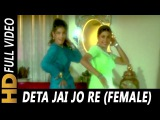 Deta Jai Jo Re (Female)| Alka Yagnik,Kavita Krishnamurthy | Bade Miyan Chote Miyan Songs | Raveena