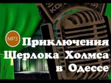 аудиоспектакль, Дуров Борис, Приключения Шерлока Холмса в Одессе