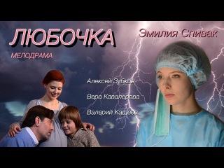 Русская мелодрама ЛЮБОЧКА HD 1080 Русская мелодрама фильмы новинки