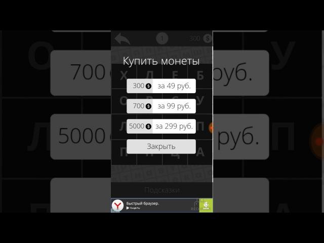 игра найти слова на андроид