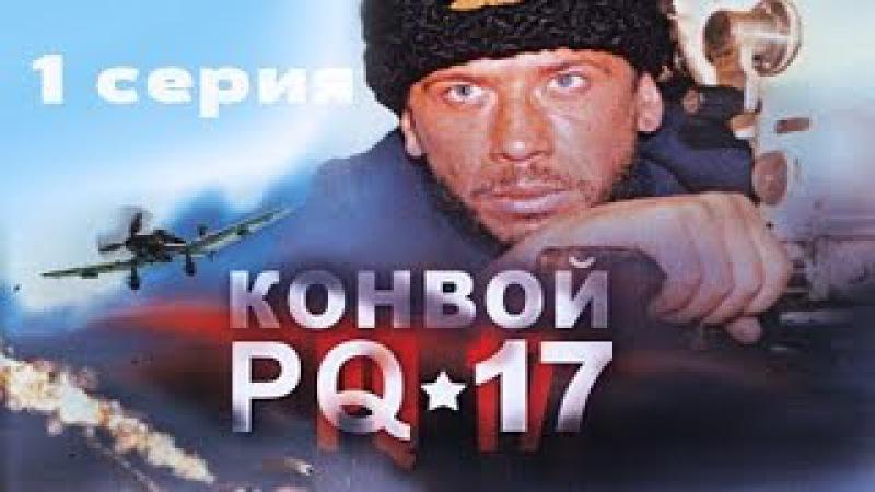 Конвой PQ - 17 1 серия военный сериал