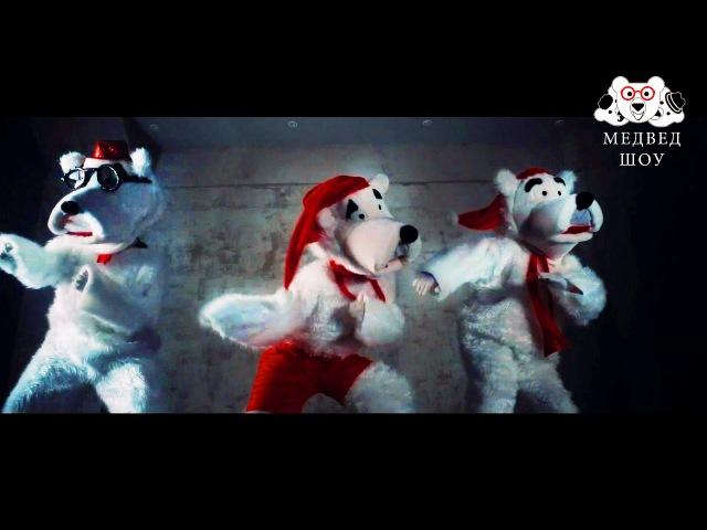 Шоу на Новый год танцующие Белые медведи