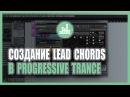 Создание Lead Chords в Progressive Trance