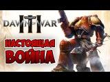 Во имя Императора! - Обзор Warhammer 40k: Dawn Of War 3