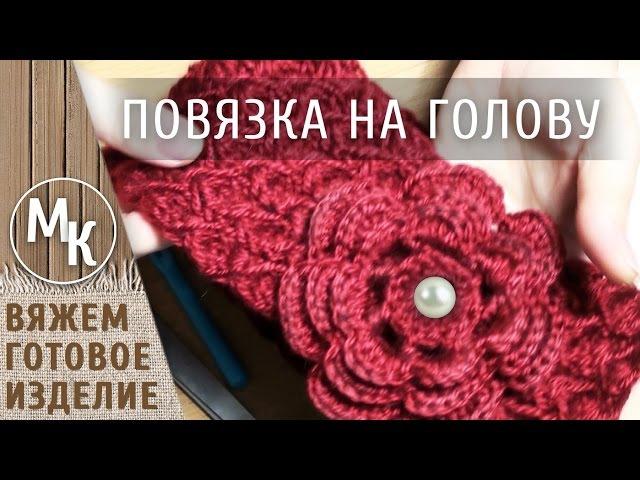 ПОВЯЗКА НА ГОЛОВУ с цветком, простое вязание спицами и крючком, цветы крючком, КОНКУРС, подарки